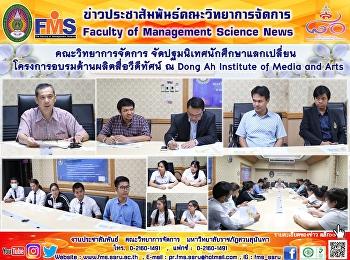 คณะวิทยาการจัดการ จัดปฐมนิเทศนักศึกษาแลกเปลี่ยน โครงการอบรมด้านผลิตสื่อวีดีทัศน์ ณ Dong Ah Institute of Media and Arts