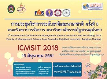 ขอเชิญผู้ที่สนใจ เข้าร่วมการประชุมวิชาการระดับชาติและนานาชาติ ครั้งที่ 5 ICMSIT 2018
