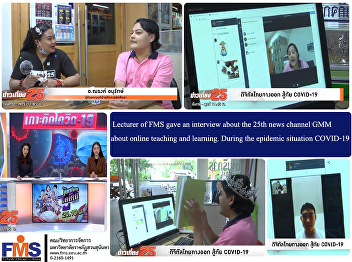 Research News  Student News Awards News Home > News > FMS. Press Releases. > Lecturer of FMS gave an interview about the 25th news channel GMM about online teaching and learning. During the epidemic situation COVID-19 Lecturer of FMS gave an interview