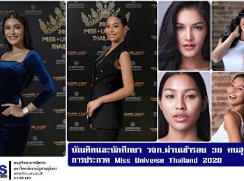 บัณฑิตและนักศึกษา วจก.สวนสุนันทา ผ่านเข้ารอบ 30 คนสุดท้าย การประกวด Miss Universe Thailand 2020